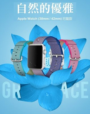 *phone寶*HOCO Apple Watch (38mm / 42mm) 尼龍錶帶 編織款 輕薄舒適透氣 官方同款