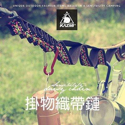 【大山野營】送鉤環4入 KAZMI K4T3T002 掛物織帶鏈 掛物繩鏈 掛物繩 曬衣繩