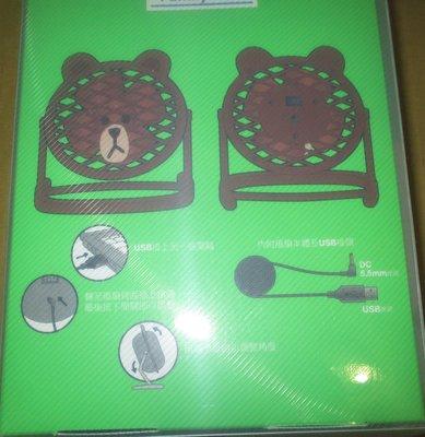 全家心情愛耍LINE熊大涼涼 電風扇小型電風扇~另有賣7-11熊大茶壺或抱枕