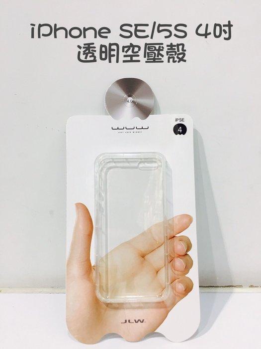 空壓殼 Apple iPhone 5/5S/SE 氣囊式防撞 極薄清透軟殼