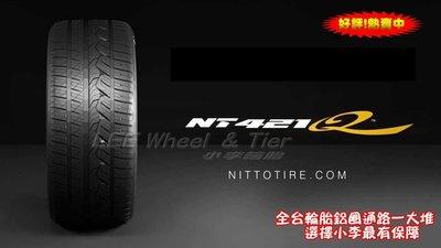 【桃園 小李輪胎】 日東 NITTO NT421Q 315-35-20 SUV 休旅車 全規格尺寸 特惠價供應 歡迎詢價