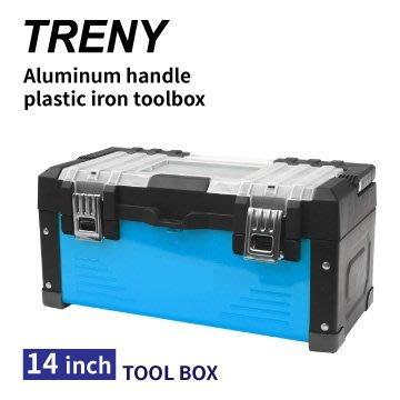 【TRENY直營】鋁把手塑鐵工具箱-14吋 工具箱 手提箱 零件盒 置物盒 手工具 DIY 修繕必備 3062-11