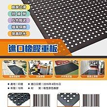 進口橡膠重板 黑 90*150*1.2cm(斜邊)