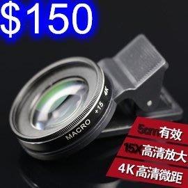 15X單微距鏡頭 4k高清微距鏡頭 37mm手機微距鏡頭 蘋果/HTC/小米/三星手機通用【L24】
