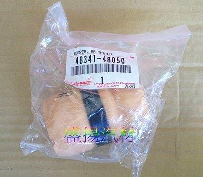 盛揚 正廠 LEXUS RX330 後避震器饅頭 (單顆價格)