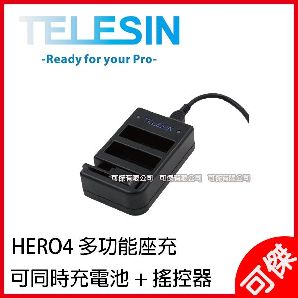 TTELESIN  HERO4  多功能座充   充電器  適用:HERO4  可傑