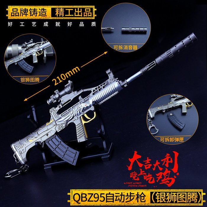 絕地求生 大吉大利今晚吃雞 95式自動步槍-銀獅圖騰(贈送刀槍架)