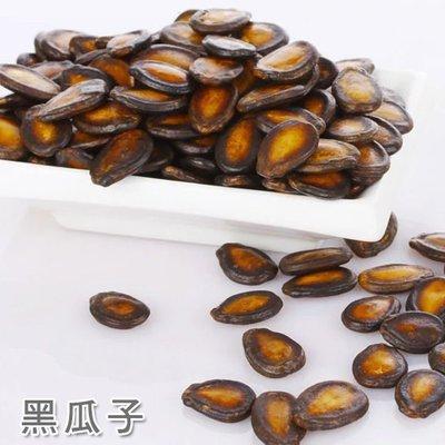 黑瓜子 (甘草瓜子) 瓜子堅果 300克 喝茶配酒菜聊天 零食點心 【全健健康生活館】