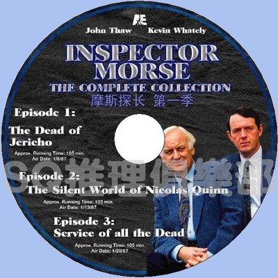 1987英國經典推理劇DVD:摩斯探長 第一季 Inspector Morse 全3集DVD