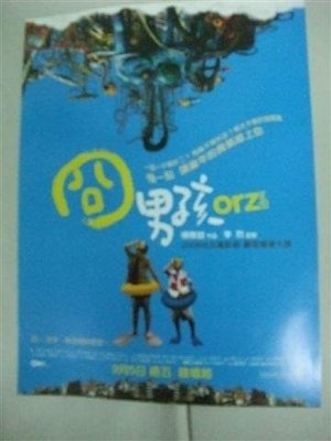 【囧男孩】 OrZ boyz 李冠毅 、 馬志翔 、 梅芳 、 潘親御 、 阮經天_ 電影宣傳小海報_  2009年