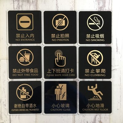 壓克力禁止進入禁帶外食禁止攀爬小心玻璃禁止拍照上下班請打卡謝絕自帶酒水禁止吸煙小心地滑標示牌 指示牌 歡迎牌 商業空間