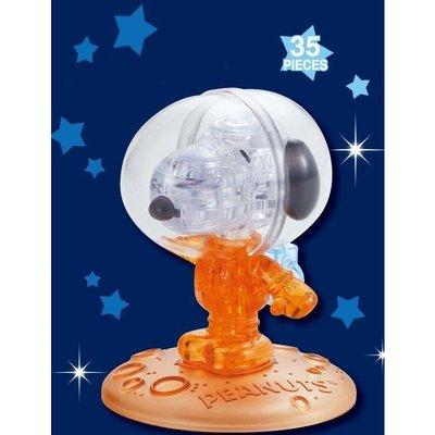 BEVERLY 3D立體 水晶拼圖  SNOOPY 史努比 航天服 太空人 橘 ver. 50241 (48686) 新北市