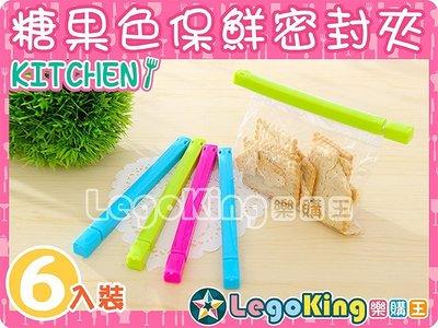 【樂購王】六入裝《三色保鮮密封夾》廚房必備 食品保鮮 零食 封口夾 密封夾 15公分【B0146】