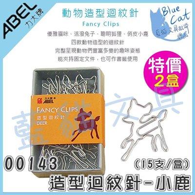 【可超商取貨】【BC03001】Fancy Clips造型迴紋針-00143 俏皮小鹿/2盒《力大ABEL》【藍貓文具】
