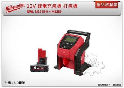 *中崙五金【附發票】(主機+6.0電池) 美沃奇 12V 鋰電充氣機 打氣機 M12 BI-0 + M12B6 高雄市