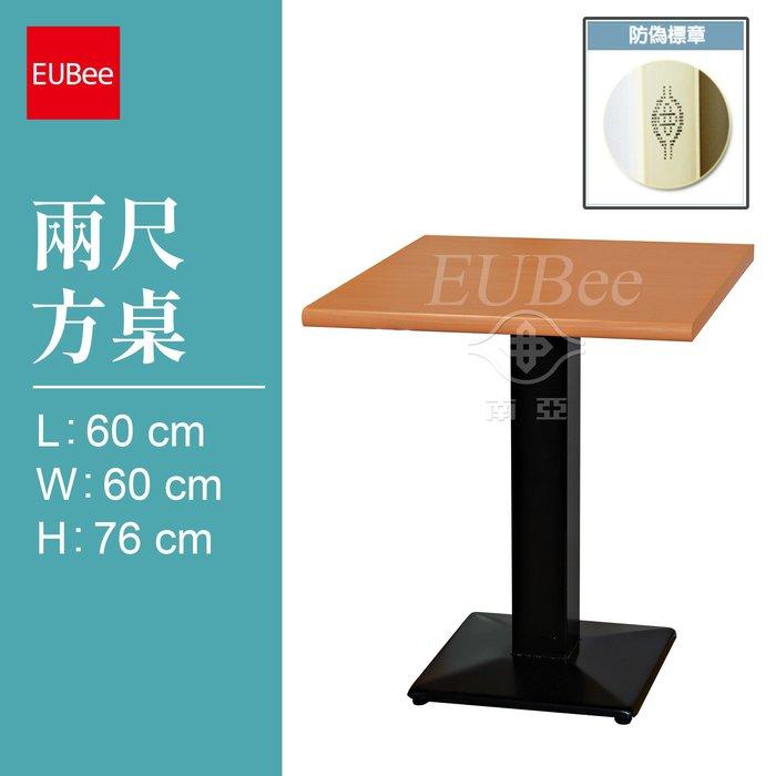 【優彼塑鋼】兩尺方桌/西餐桌/吃飯桌/桌子/南亞塑鋼/品質保證/防水防霉(IFT01)