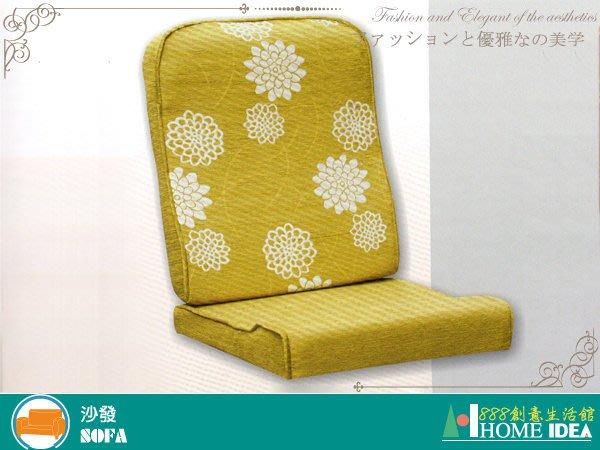 ◇888創意生活館◇042-102-82875(P11)中型組椅用緹花絨布坐墊$1,450元(11-4皮沙發)高雄家具