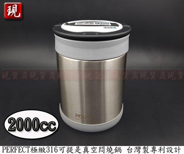 【現貨商】新款 PERFECT 極緻316可提式真空悶燒鍋 銀 2000cc 316不銹鋼 附湯匙 IKH77320台灣