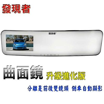 【全昇音響】發現者 X8D 曲面鏡 170度 前後雙鏡頭+倒車顯影 後視鏡行車記錄器FIT CRV CITY RAV4