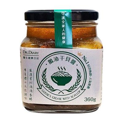 [JENPIN饌] Dr.Diary 鵝油干貝醬 360克