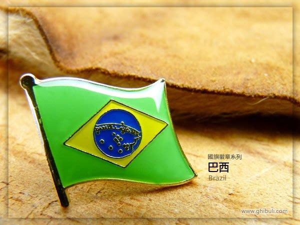 【衝浪小胖】巴西國旗徽章/國家/胸章/別針/胸針/Brazil/超過50國圖案可選