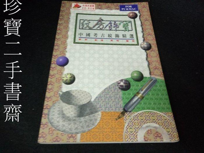 【珍寶二手書齋3B20】《中國考古紋飾精選》ISBN:9574213447│光復無光碟
