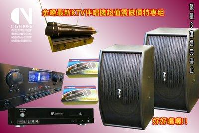 金嗓伴唱機特價金嗓卡拉OK這時買最划算~金嗓最新S-1搭配台灣擴大機喇叭音響組合買再送無線麥克風1組...等7千元大禮