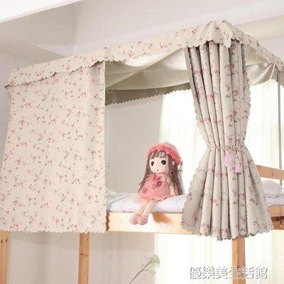 【蘑菇小隊】學生宿舍床簾上鋪下鋪遮光簾女寢室簡約加厚窗簾透氣蚊帳床幔床圍-MG18082