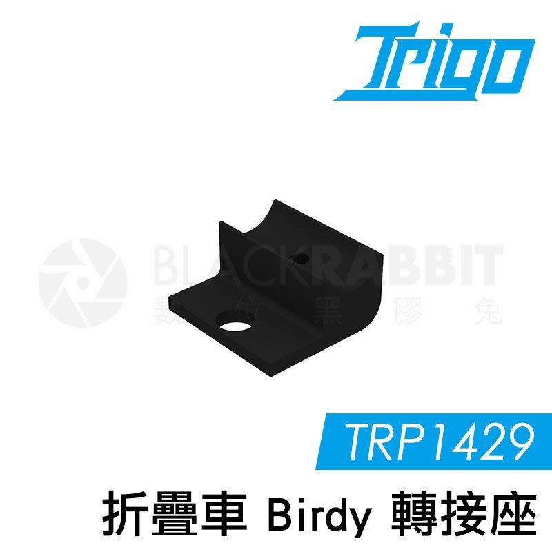 數位黑膠兔【 TRIGO TRP1429 折疊車 Birdy 轉接座 】 導航 手機座 車架 支架 自行車 另有 燈架