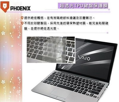 【PHOENIX】VAIO A12 系列 專用 超透光 非矽膠 鍵盤保護膜 鍵盤膜