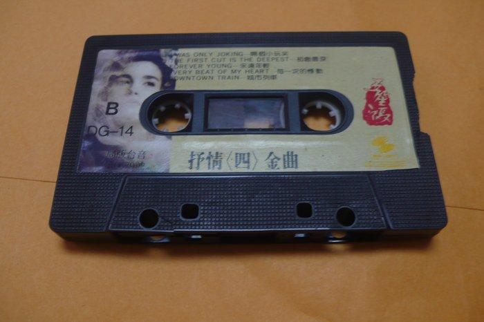 紫色小館86------抒情 金曲DG-14