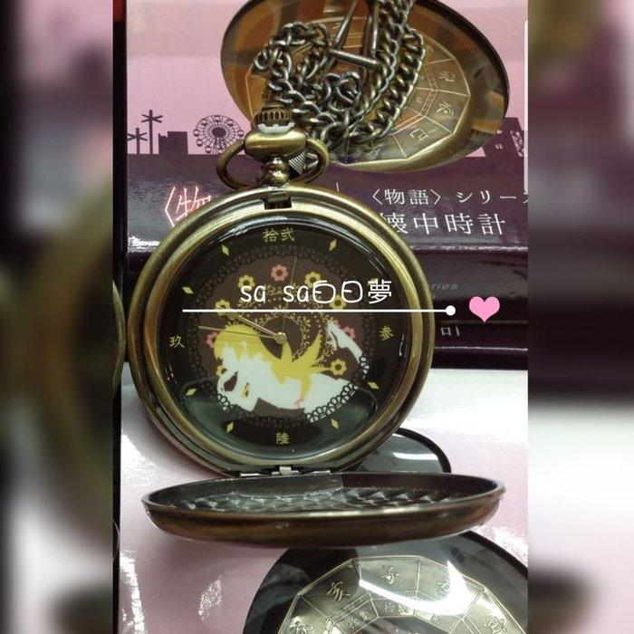 日本限量景品 〈物語〉シリーズ 懐中時計 懷錶(現貨) 送禮的好選擇