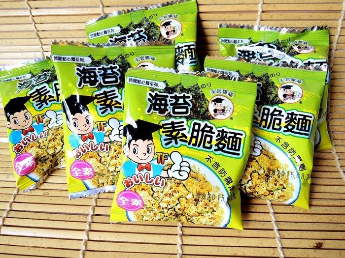 3號味蕾 量販團購網~天福海苔素脆麵3000公克量販價.....(全素)點心麵