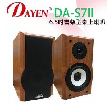 Dayen6.5吋書架型桌上空箱 DA-S7