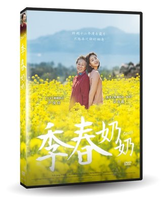 [影音雜貨店] 台聖出品 – 季春奶奶 DVD – 由尹汝貞、金高銀、崔珉豪、朴敏智、金希沅主演 – 全新正版