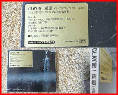 ◎2003全新雙CD未拆!GLAY-獨一精選集-Rare Collectives Vol.1-等21首好歌-歡迎看圖◎