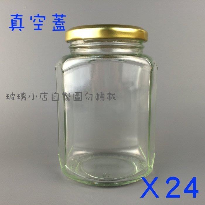 =390cc扁六角瓶 真空蓋= 玻璃小店 一箱24入RP-84 醬菜瓶 干貝醬 XO醬 蝦醬瓶 玻璃瓶 玻璃罐 玻璃容器