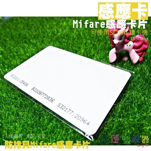 高雄/台南/屏東門禁 (考勤/門禁)Mifare感應卡片 磁釦感應卡 可適用於SOYAL