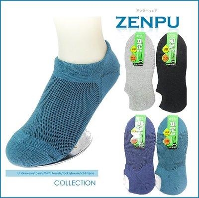 【ZENPU】蒂巴蕾 知足嚴選 抗菌消臭棉襪-船襪(男)永久有效 /MIT台灣製