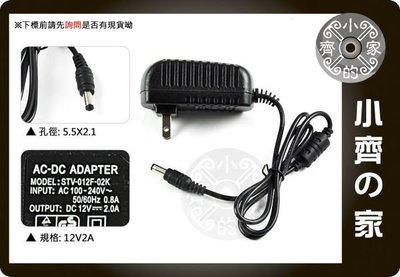 小齊的家 新 12V 2A 通用 監控攝影機 DVR監視器材 監視器 攝影機監控 變壓器(充電器)5.5*2.1mm