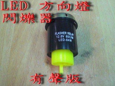【炬霸科技】LED 方向燈 閃爍器 防快閃 繼電器 有聲版 JET S 新 勁戰 4代 四代 BWS G6 彪虎 BON