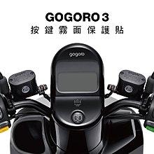 gogoro 3 按鍵霧面 保護貼(gogoro2 gogoro3 可用)