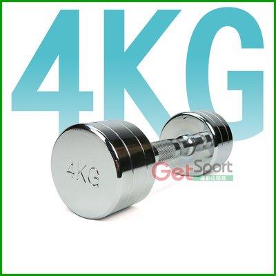 電鍍啞鈴4公斤(菱格紋槓心)(1支)(...