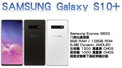 [聯合通訊-桃園寶山門市]中華5G續約599(30) SAMSUNG 三星  S10+ 128G 特價 16600元