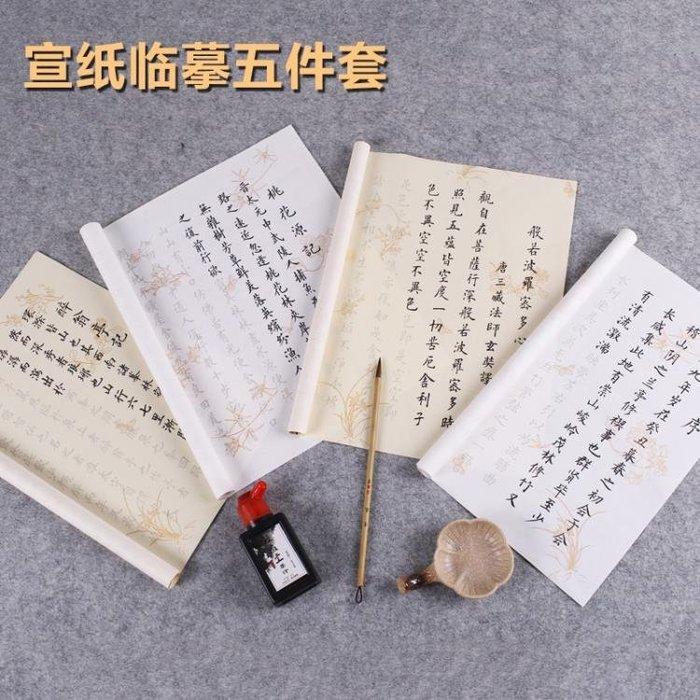 毛筆字帖心經抄經本描紅書法入門軟筆字帖