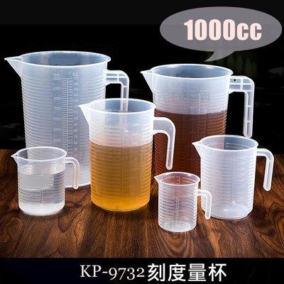 【九元生活百貨】翰庭 KP-9732 量杯/ 1000cc 量水杯 刻度 台灣製 新北市
