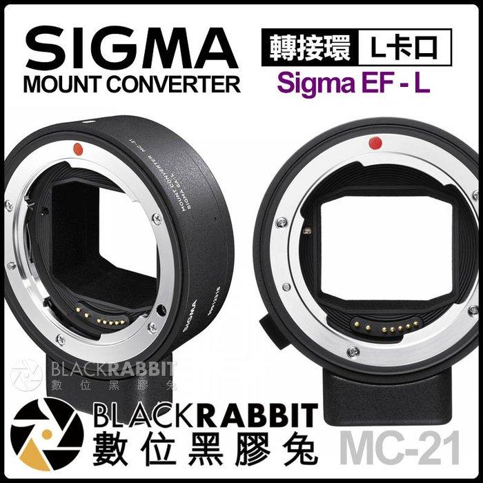 數位黑膠兔【 Sigma MC-21 轉接環 Sigma EF to L 】 panasonic S1 S1R 自動對焦