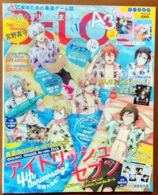 【探索書店426】日本雜誌 B`s LOG 2019 10 (缺附錄) 210323