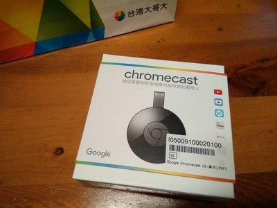 ☻解憂雜貨店☻全新未拆封【Google】Chromecast V3 電視棒 HDMI 媒體串流播放器 台灣大哥大公司貨