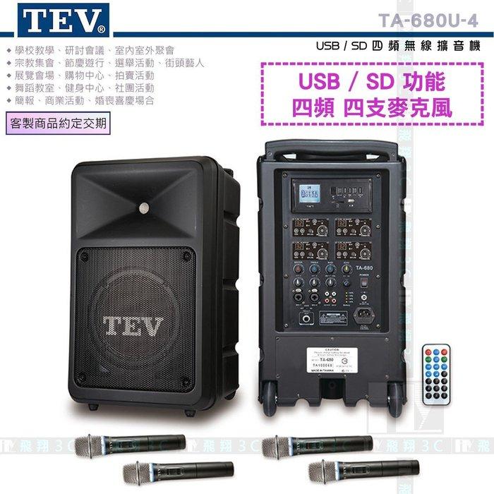 《飛翔無線3C》TEV TA-680U-4 USB/SD 四頻無線擴音機 200W 移動式無線 教學表演活動夜市叫賣展覽